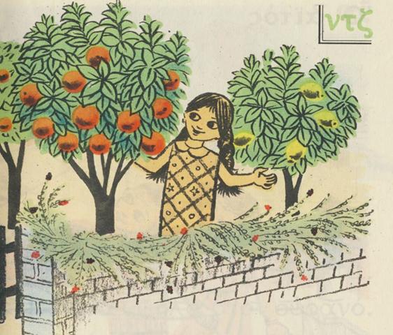 Αποτέλεσμα εικόνας για σχολικά εγχειρίδια σκίτσο