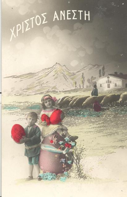 Παλιές ελληνικές πασχαλινές κάρτες | Παιδείας Εγκώμιον