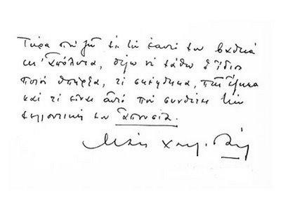 Αποτέλεσμα εικόνας για μάνος χατζιδάκις υπογραφή