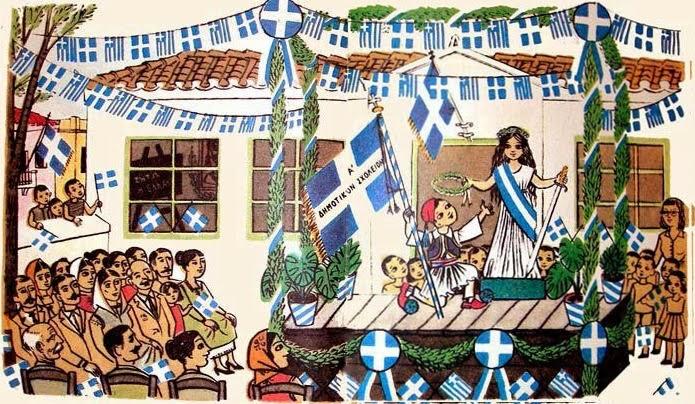 Αποτέλεσμα εικόνας για γιορτη 25 μαρτιου