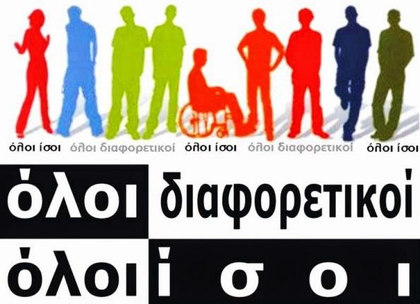 Αποτέλεσμα εικόνας για αναπηρία