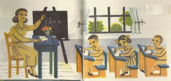 Αποτέλεσμα εικόνας για ομορφη δασκαλα σε σχολική αίθουσα