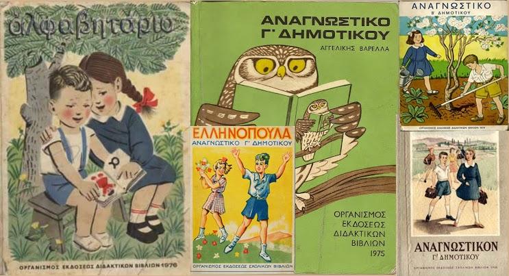 Αποτέλεσμα εικόνας για παλιες εικόνες σχολικων βιβλιων