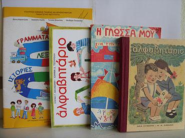 Αποτέλεσμα εικόνας για παλια σχολικα βιβλια