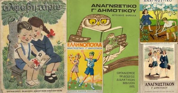 ΣΗΜΑΝΤΡΟΝ: Κατεβάστε δωρεάν 129 παλιά σχολικά βιβλία.
