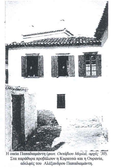 Ο Αντιγραφέας: Το σπίτι του Αλ. Παπαδιαμάντη