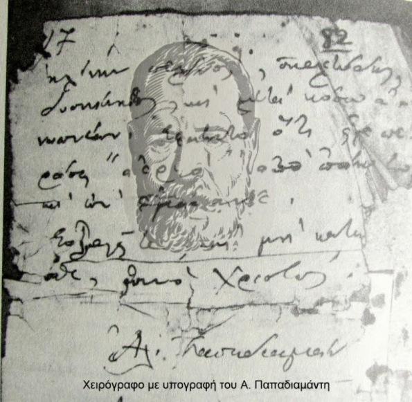 Αέναη επΑνάσταση: Αλέξανδρος Παπαδιαμάντης «η κορυφή των κορυφών» (άπαντα  τα έργα του)